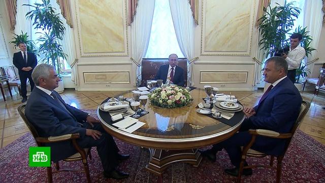 Главы Абхазии и Южной Осетии поблагодарили Путина за обеспечение безопасности республик.Абхазия, Путин, Южная Осетия.НТВ.Ru: новости, видео, программы телеканала НТВ
