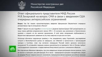 Захарова: санкции США не заставят Россию свернуть сизбранного пути