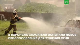 «Пожарный Калашников»: оружие для борьбы согнем от воронежского изобретателя