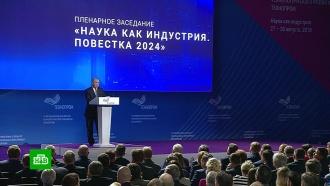 Путин: Россия готова совершить научно-технологический прорыв