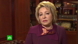 Матвиенко назвала справедливыми предложения Путина по пенсионному законодательству