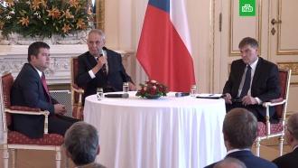 Президент Чехии предложил ЕС отменить «бессмысленные» санкции против РФ
