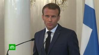 Макрон призвал Европу строить новую архитектуру безопасности вместе сРоссией