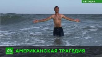 Утонувший в американском заповеднике петербуржец погиб после дня рождения