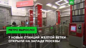 ВМоскве открыли 7новых станций метро