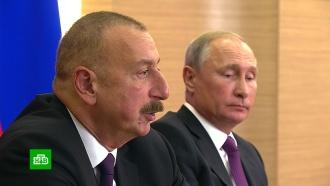 Президент Азербайджана на встрече сПутиным назвал Россию партнером номер один