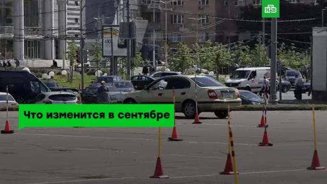 Какие изменения ждут россиян всентябре?ГИБДД, автомобили, банки, штрафы, мошенничество, пенсионеры, общественный транспорт, ЗаМинуту, ОСАГО.НТВ.Ru: новости, видео, программы телеканала НТВ