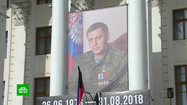 Кгробу стелом Захарченко выстроилась многокилометровая очередь.ДНР, Донецк, Украина, взрывы, войны и вооруженные конфликты.НТВ.Ru: новости, видео, программы телеканала НТВ
