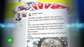 Белый дом изготовил жетон вчесть встречи Трампа иПутина