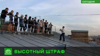 Петербургских руферов ждут крупные штрафы за прогулки по крышам