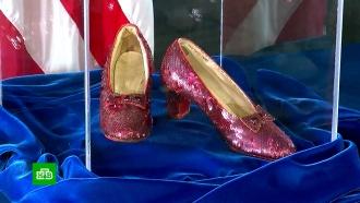 В США нашли пропавшие 13 лет назад туфли из легендарного фильма