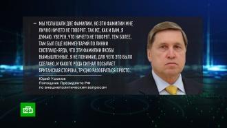 В Кремле отреагировали на новые заявления Лондона по делу Скрипалей
