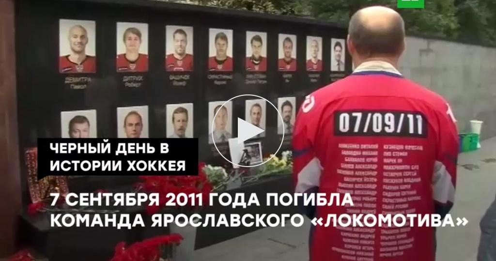 Черный день вистории хоккея: гибель ярославского «Локомотива»