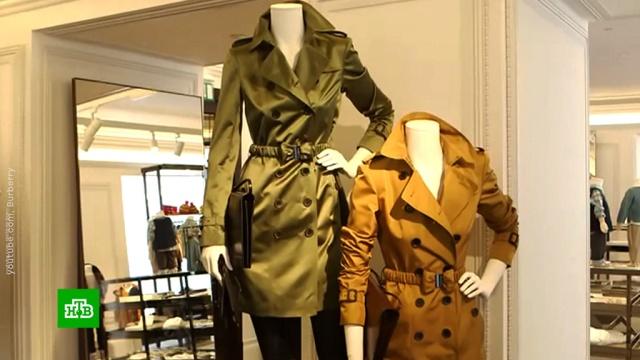Burberry пообещала больше не сжигать одежду из старых коллекций.мода, одежда.НТВ.Ru: новости, видео, программы телеканала НТВ