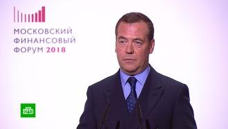 В «Манеже» открылся Московский финансовый форум
