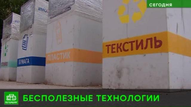 В Питере оказались бесхозными «умные» помойки за миллионы рублей.ЖКХ, Санкт-Петербург, мусор.НТВ.Ru: новости, видео, программы телеканала НТВ