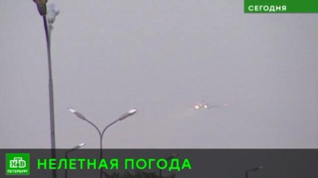 Туман помешал нескольким самолетам приземлиться в Петербурге.Пулково, Санкт-Петербург, авиация, аэропорты, погода.НТВ.Ru: новости, видео, программы телеканала НТВ