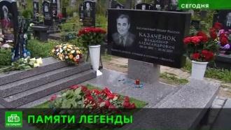 На могиле легендарного зенитовца Казачёнка открыли памятник