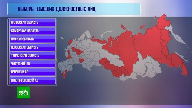 Россияне в Единый день голосования выберут губернаторов и депутатов.выборы, губернаторы, депутаты.НТВ.Ru: новости, видео, программы телеканала НТВ