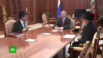 Путин поздравил евреев с&nbsp;праздником Рош <nobr>ха-Шана</nobr>