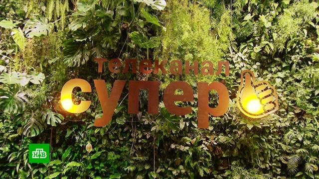 В Москве представили новый федеральный телеканал «Супер».телевидение.НТВ.Ru: новости, видео, программы телеканала НТВ