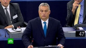 Пламенная речь Орбана по миграционному вопросу рассорила Венгрию сЕС