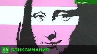 Петербуржцы увидят «автографы» легендарного Бэнкси