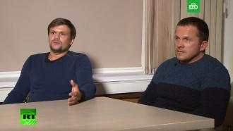 Петров иБоширов: британские власти сломали нам жизнь