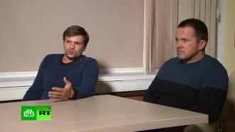 Аргумент Москвы: чего ожидать от Лондона после интервью Петрова и Боширова