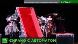 Сирано де Бержерак получил от главрежа Александринки автомат Калашникова