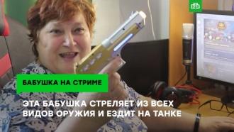 Бабушка на стриме: <nobr>пенсионерка-геймер</nobr> из Сибири стала королевой соцсетей