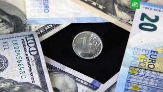 Доллар иевро просели после решения ЦБ