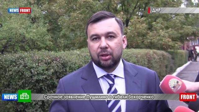 Врио главы ДНР: Захарченко убит при содействии западных спецслужб.ДНР, Украина, взрывы, расследование, спецслужбы, убийства и покушения.НТВ.Ru: новости, видео, программы телеканала НТВ