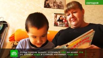 Четырехлетнему Захару нужны средства на спасительный препарат