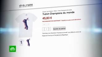 Во Франции запустили продажу «пиратских» футболок с Макроном