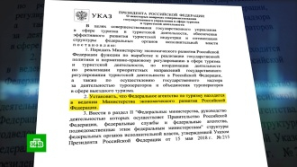 Путин передал Ростуризм введение Минэкономразвития