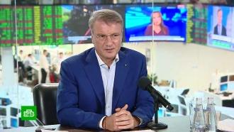 Греф развеял слухи о превращении валютных вкладов в рублевые