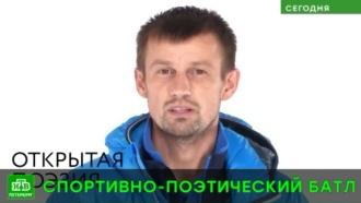 Главный тренер «Зенита» увлекся поэзией
