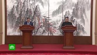 Пхеньян иСеул объявили оначале новой эпохи взаимоотношений