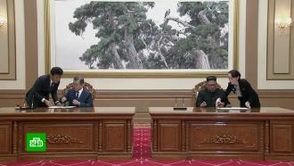 Лидеры двух Корей подписали совместный документ на саммите вПхеньяне
