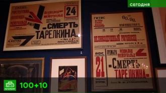 Пуанты, костюмы и архив: в театральном музее Петербурга открывается масштабная выставка