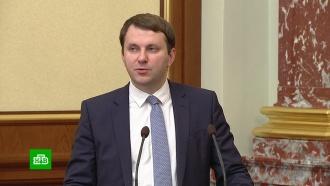 Доллар по 64: Орешкин предсказал прорыв вэкономике РФ