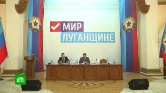 Список движения «Мир Луганщине» возглавил и.о. главы ЛНР Пасечник