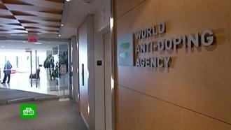 WADA взакрытом режиме обсудит вопрос овосстановлении РУСАДА вправах