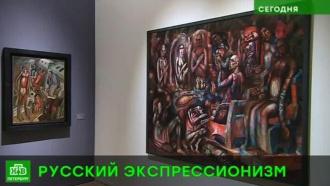 Русский музей впервые демонстрирует всех классиков отечественного экспрессионизма