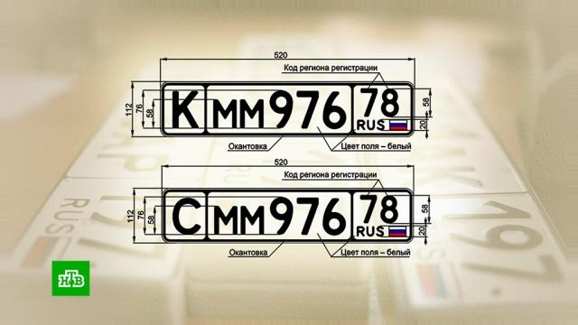 В России утвердили новые виды автомобильных номеров.автомобили, мотоциклы и мопеды.НТВ.Ru: новости, видео, программы телеканала НТВ
