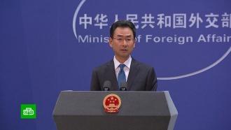 Китай отреагировал на санкции США <nobr>из-за</nobr> сотрудничества с&nbsp;РФ