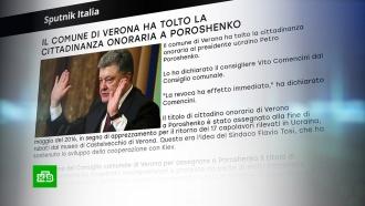 Итальянская Верона больше не считает Порошенко почетным гражданином