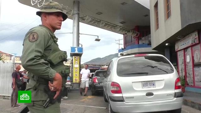 Венесуэла поднимает цены на бензин до рыночного уровня.бензин, Венесуэла, тарифы и цены, топливо.НТВ.Ru: новости, видео, программы телеканала НТВ