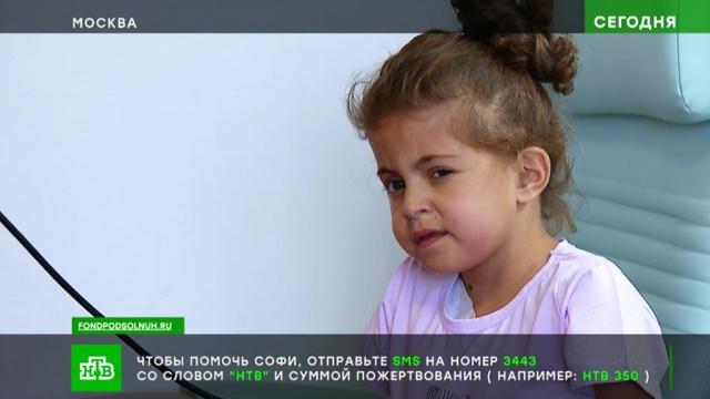 Спасенной зрителями НТВ Софи нужны средства на новое лечение.SOS, благотворительность, дети и подростки.НТВ.Ru: новости, видео, программы телеканала НТВ